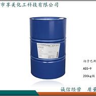 AEO-9脂肪醇聚氧乙烯醚巴斯夫非离子表面活性剂