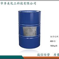 AEO-3巴斯夫脂肪醇聚氧乙烯醚非离子表面活性剂