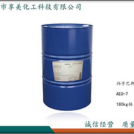 AEO-7乳化剂巴斯夫脂肪醇聚氧乙烯醚非离子表面活性剂