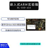 嵌入式A53教学实验箱 八核处理器 双系统运行