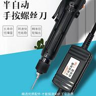 奇力速低扭力半自动手按式电动螺丝起子TKS-1300LS TKS-1500LS