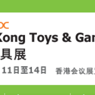 2021年香港国际玩具婴童展览会,香港玩具展