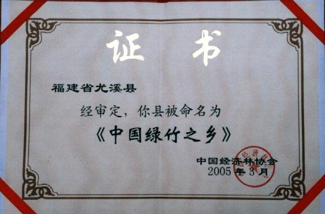 尤溪县绿竹