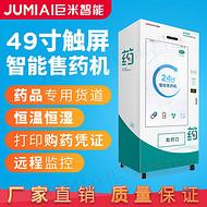 49寸触屏智能售药机 自动医药柜 24小时恒温恒湿处方扫描售药机