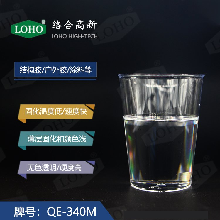 日本进口东丽QE-340M聚硫醇固化剂 (3)