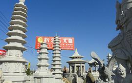 惠安新宏石业公司 (8播放)