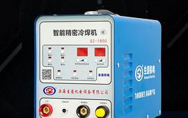 SZ-1800 智能精密冷焊机 (5播放)