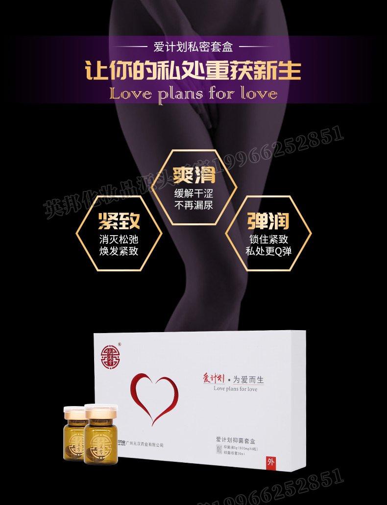 广州元汉药业爱计划套盒 (33)