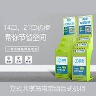 天津扫码充电宝加盟-天津共享充电宝加盟代理选倍电
