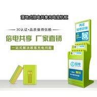 天津共享充电宝加盟哪个好-天津充电宝租赁机批发