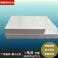 青海耐酸砖_厂家直销的耐酸防腐砖品牌