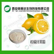 柠檬提取物水溶性 柠檬果粉 厂家包邮