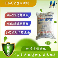 【高效环保】HT-C3膏状表调剂 耐蚀性翻倍 疏水性好 干燥速度快