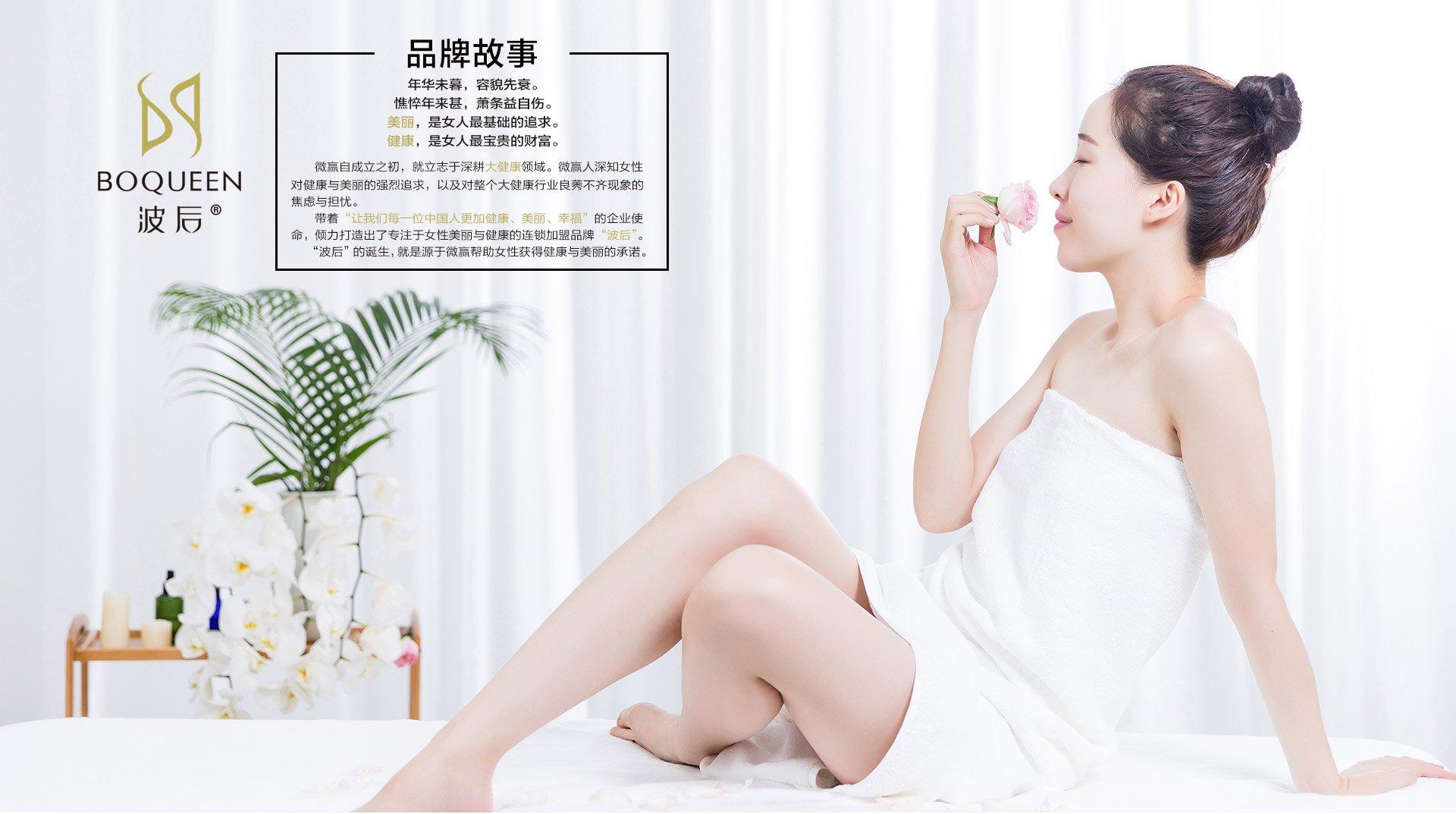 波后-女性健康护理品牌 (29)