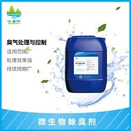 供应微生物除臭剂_垃圾除臭剂_喷淋塔除臭剂 除臭效果快,持续周期长