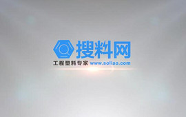 搜料网-中国领先的工程塑料交易平台 (28播放)