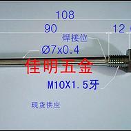 温度传感器外壳配件