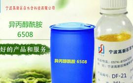 异丙醇酰胺6508的用途与功能 (80播放)