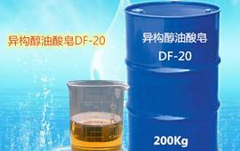 异构醇油酸皂DF-20的用途 (173播放)