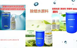 除蜡水的原料和配制方法介绍 (82播放)