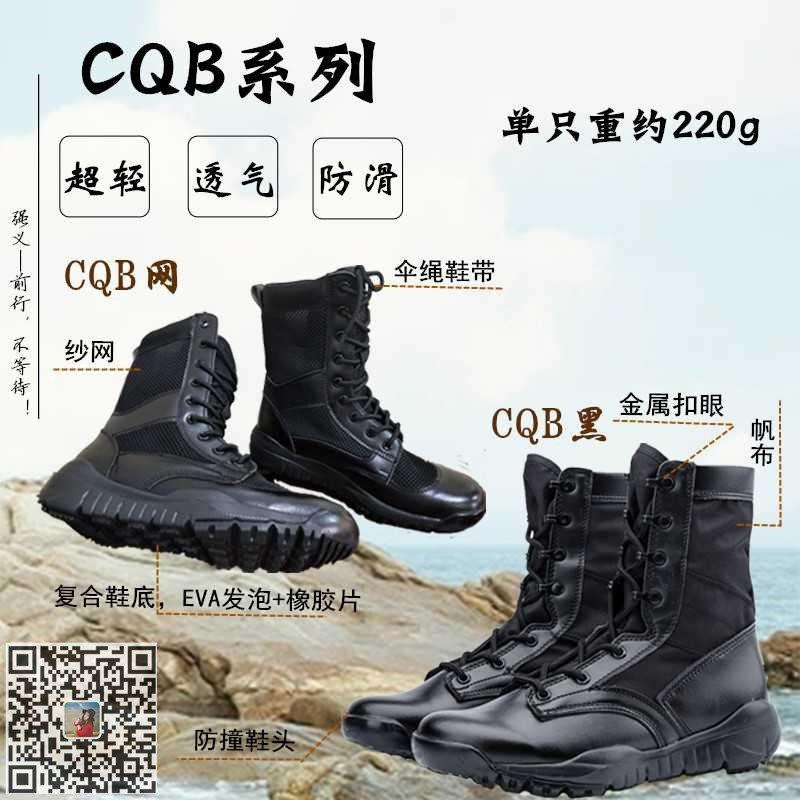 作战靴系列 (14)