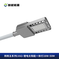阴雨王系列20W-50W太阳能LED路灯/一体灯3-5/10个阴雨天专业品牌