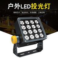 LED投射灯 户外防水聚光泛光灯新款瑶光奥光达源头亚搏app下载安装直销投光灯