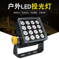 LED投射灯 户外防水聚光泛光灯新款瑶光奥光达源头厂家直销投光灯