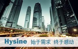HYSINE互联网能源云节能技术-内蒙古和欣节能 (27播放)