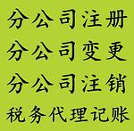贵阳市分公司注册代办分公司营业执照代办分公司变更分公司注销代办