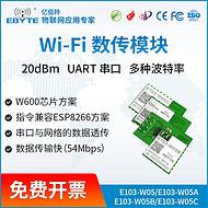 亿佰特wifi模块串口透明传输AT指令兼容ESP8266低功耗无线抄表PCB