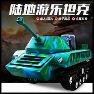 大型越野坦克车亲子游乐坦克车 全地形坦克车