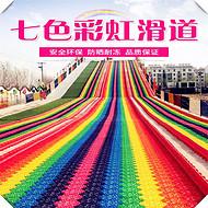 真实能力生产厂家 七色旱雪滑道 网红彩虹滑道