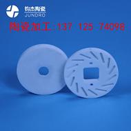 氧化锆陶瓷加工工厂