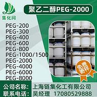 亚搏app下载安装直销  优级品 PEG-20000(25322-68-3)