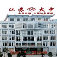 江蘇大中電機股份有限公司