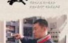 开泰工匠——电控技术员: 翟向坤 (56播放)