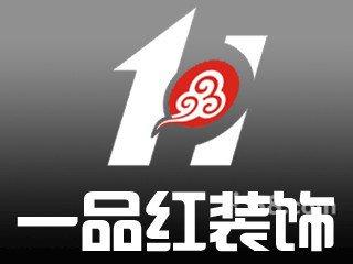 深圳市一品红装饰设计工程有限公司
