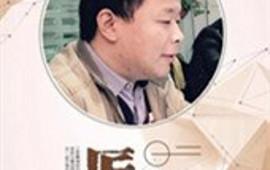 山东开泰机械大脑创造者电气设计工程师—冯承亮 (60播放)