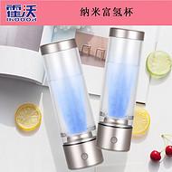 负离子养生保健杯 日本进口水素水电解富氢水杯 日本纳米富氢杯 量子制氢水素杯 全新自用日本原装富氢水杯 小分子 礼盒