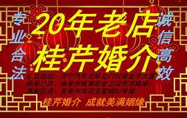 济宁桂芹婚介中心 (51播放)