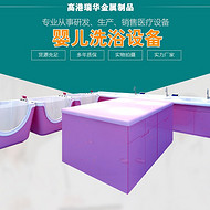 厂家直销婴儿洗浴中心婴儿洗澡池洗澡盆婴儿游泳池护理台抚触台