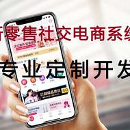 青岛微商新零售商城系统