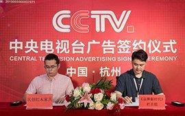 浙江民创红木家具有限公司与中央电视台(CCTV)广告合作视频 (45播放)