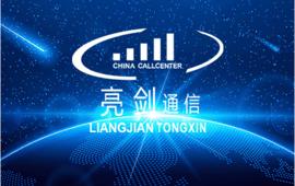 北京亮剑天下外呼系统视频教程 (38播放)
