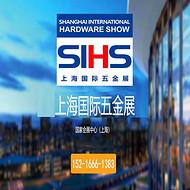 2021上海国际五金展_上海五金展
