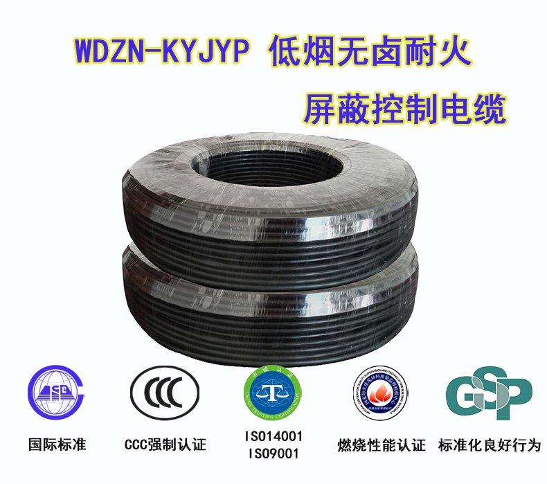 WDZN-KYJYP低烟无卤阻燃耐火屏蔽控制电缆 (13)