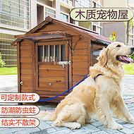 深圳防腐木宠物屋户外移动狗屋 昆鹏展亚搏app下载安装定制多种规格出售