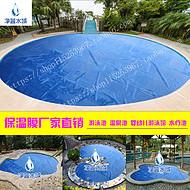 秋冬季泳池水质保温膜 保温盖 优质PE塑料膜 节省加热成本