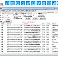 闲鱼群控软件系统招商贴牌,拼多多店群拼上拼截流软件